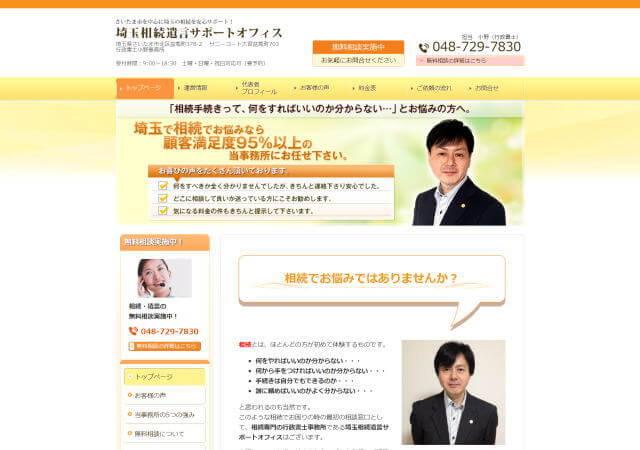 行政書士小野事務所のホームページ