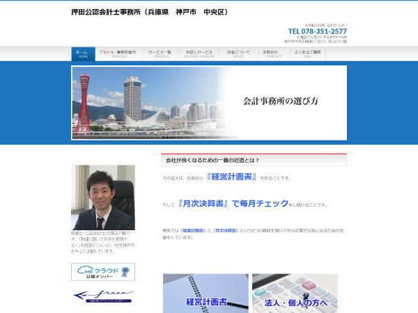押田公認会計士事務所のホームページ