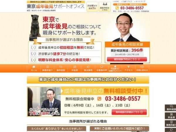 NSパートナーズ司法書士事務所のホームページ