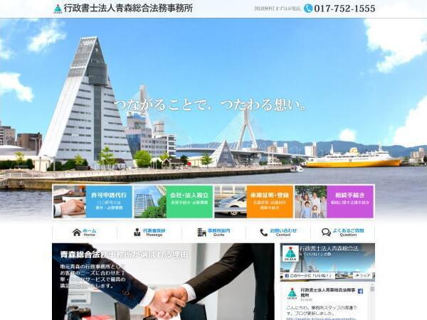 行政書士法人 青森総合法務事務所のホームページ