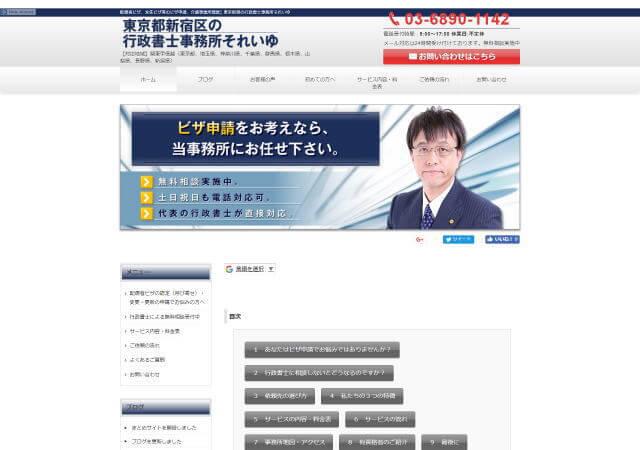 行政書士事務所それいゆのホームページ