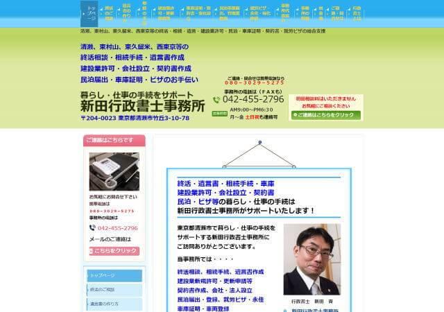 新田行政書士事務所のホームページ