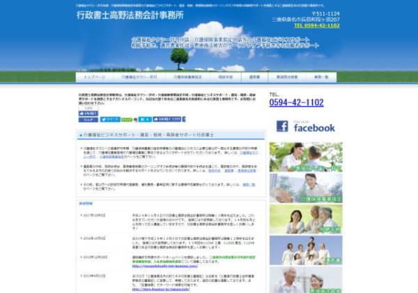 行政書士高野法務会計事務所のホームページ