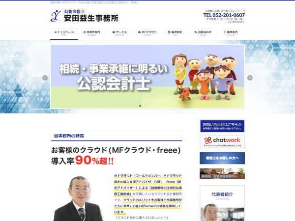 税理士・公認会計士 安田益生事務所のホームページ