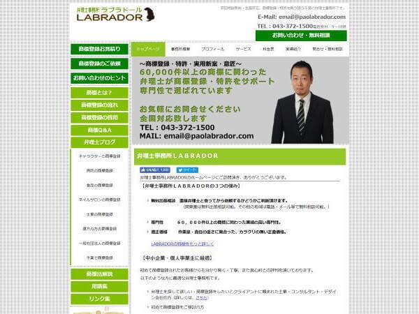 弁理士事務所LABRADORのホームページ