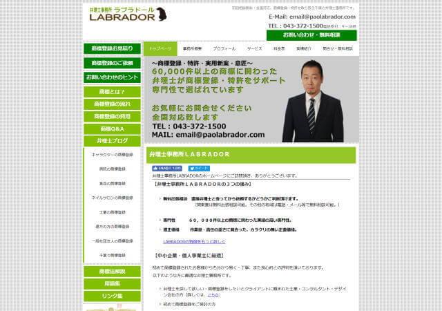 弁理士事務所LABRADOR(千葉県佐倉市)