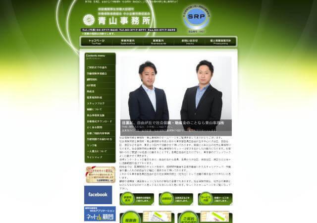 SR青山事務所のホームページ