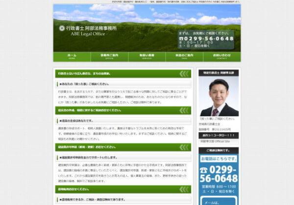 行政書士 阿部法務事務所のホームページ