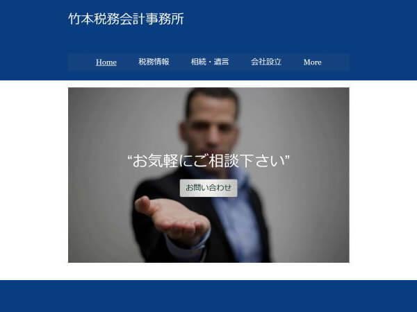 竹本税務会計事務所のホームページ