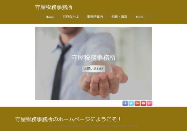 守屋税務事務所のホームページ
