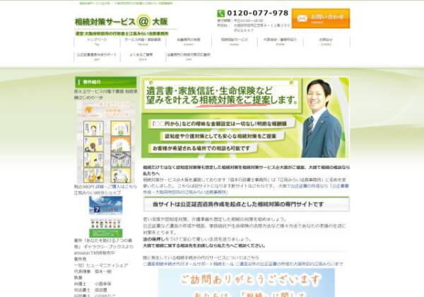 行政書士江坂みらい法務事務所のホームページ