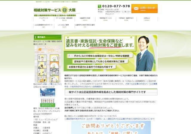 行政書士江坂みらい法務事務所(大阪府吹田市)