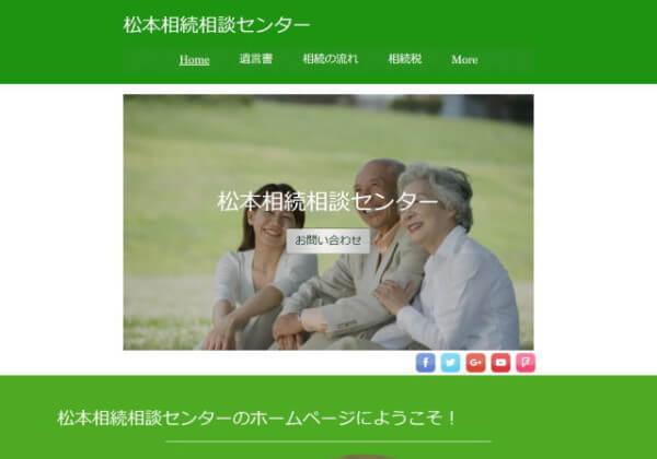 松本中央法律事務所のホームページ