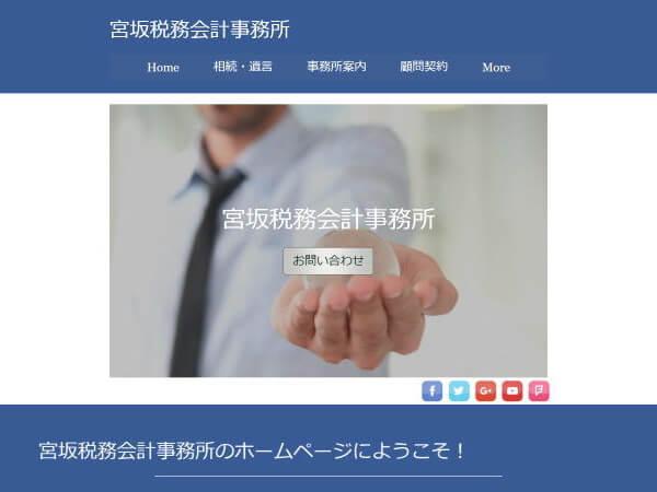 宮坂税務会計事務所のホームページ