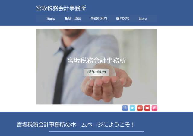 宮坂税務会計事務所(長野県諏訪市)