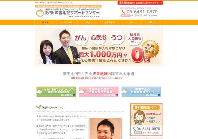 松岡社会保険労務士事務所のホームページ