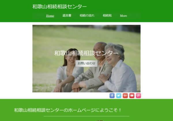 司法書士・行政書士 木村直登事務所のホームページ