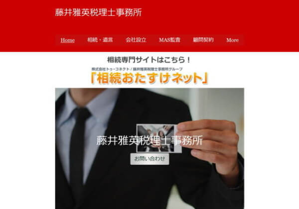 藤井雅英税理士事務所のホームページ