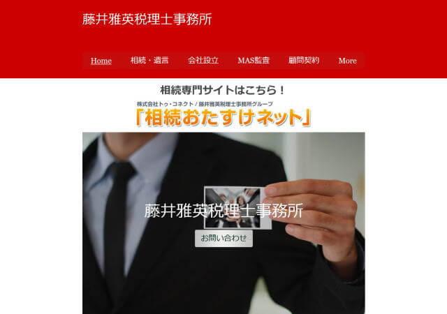 藤井雅英税理士事務所(石川県小松市)