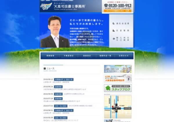 天馬司法書士事務所のホームページ