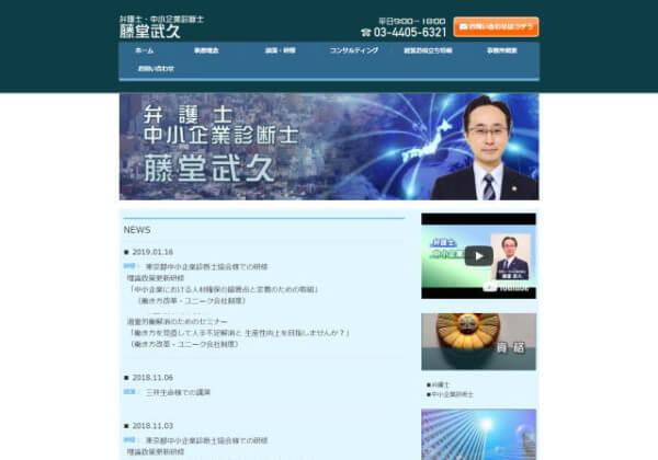 青葉法律事務所のホームページ