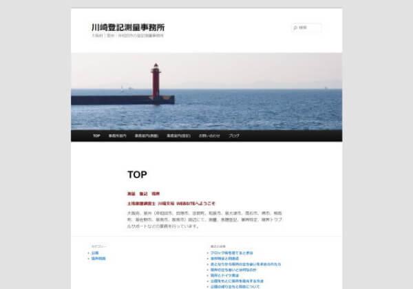 川崎登記測量事務所のホームページ