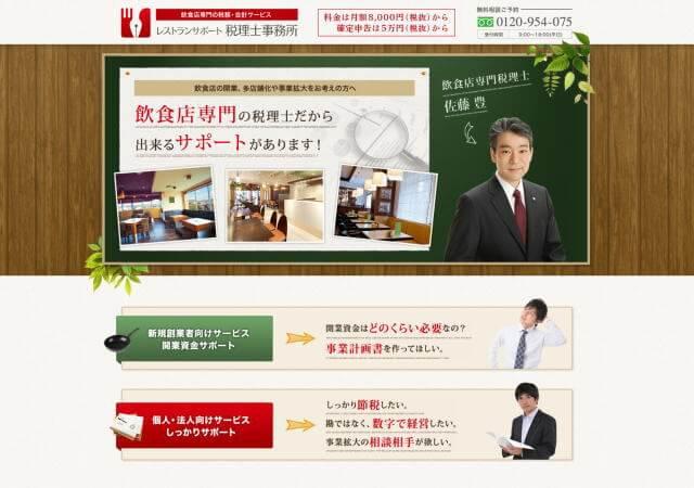 レストランサポート税理士事務所のホームページ