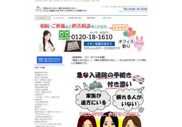 行政書士オフィス彩りのホームページ