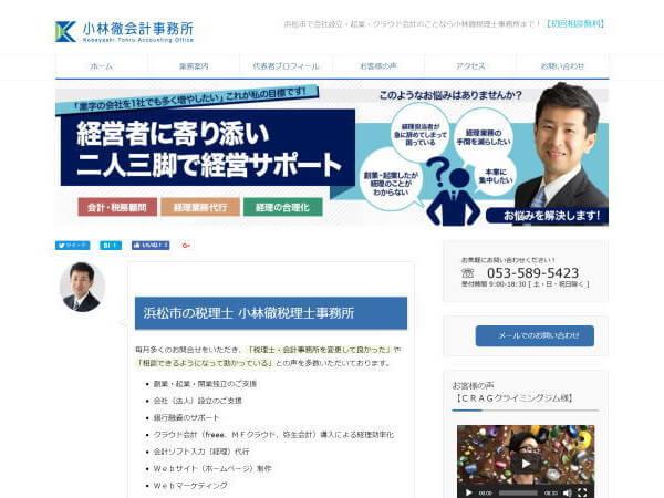 小林徹税理士事務所のホームページ