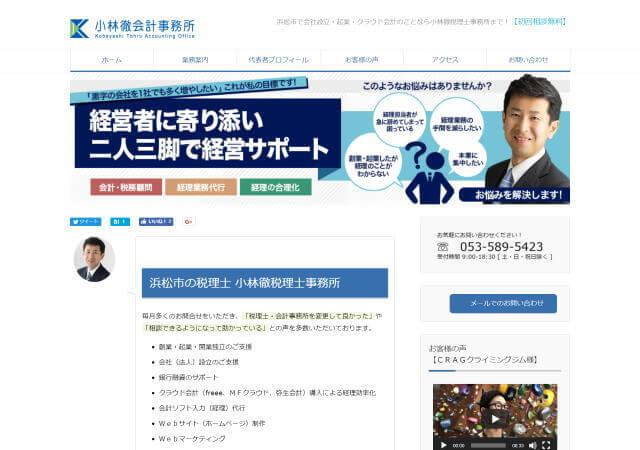 小林徹税理士事務所(静岡県浜松市)