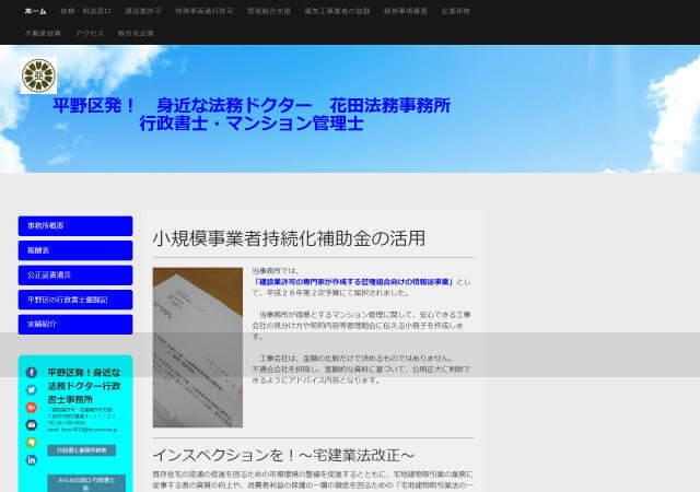 花田法務事務所のホームページ