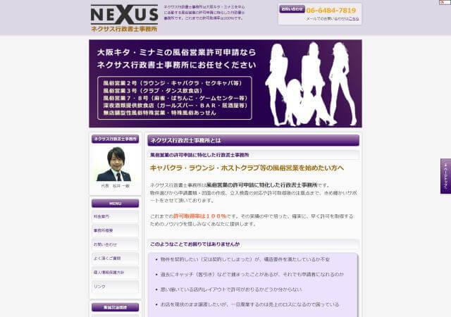 ネクサス行政書士事務所のホームページ