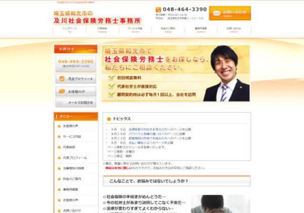 及川社会保険労務士事務所のホームページ