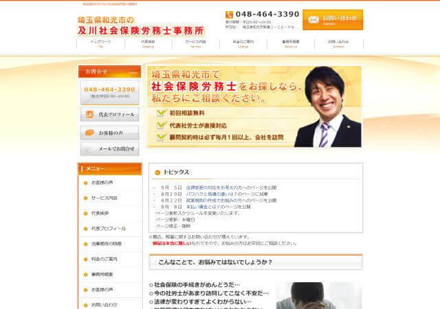及川社会保険労務士事務所(埼玉県和光市)