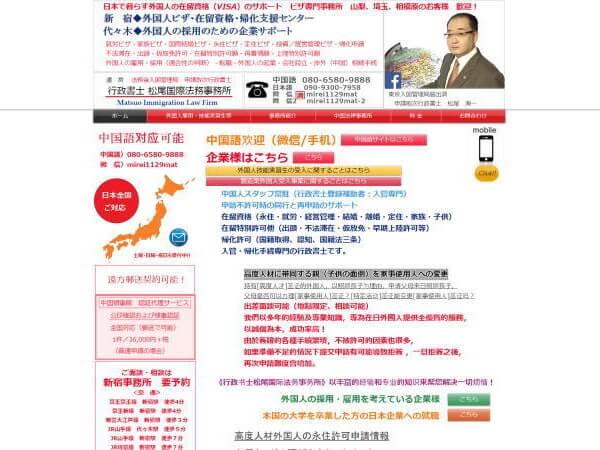 行政書士 松尾国際法務事務所のホームページ