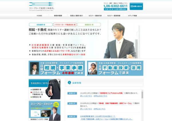 スリーアローズ税理士事務所のホームページ