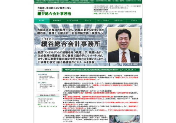 續谷総合会計事務所のホームページ