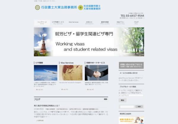 行政書士大東法務事務所のホームページ