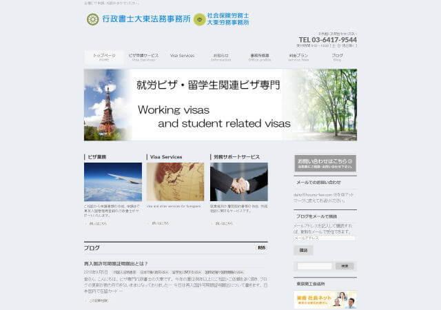 行政書士大東法務事務所(東京都目黒区)
