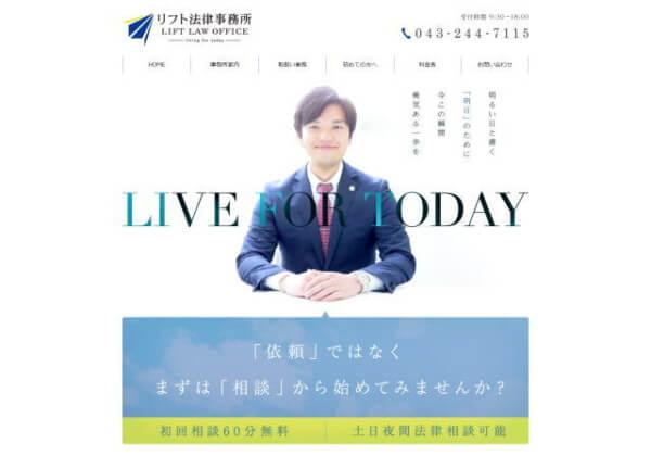 リフト法律事務所のホームページ