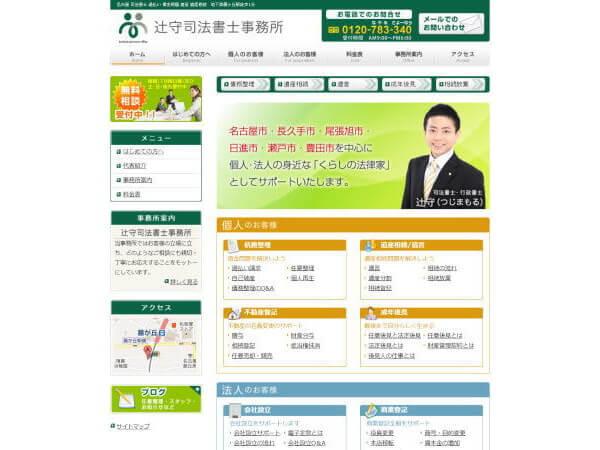 辻守司法書士事務所のホームページ