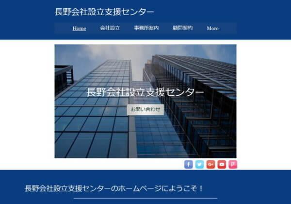 竹内会計事務所のホームページ