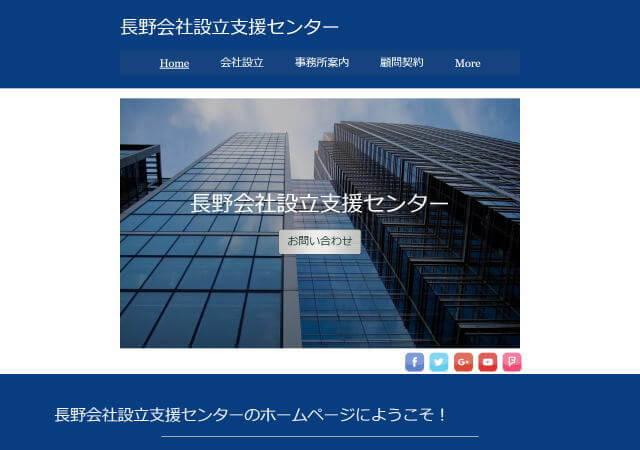 竹内会計事務所(長野県長野市)