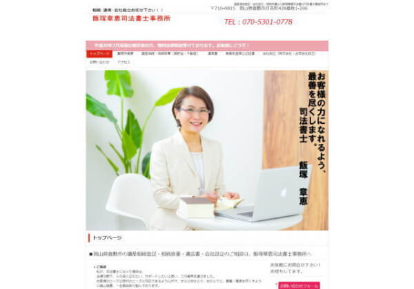 飯塚章恵司法書士事務所のホームページ