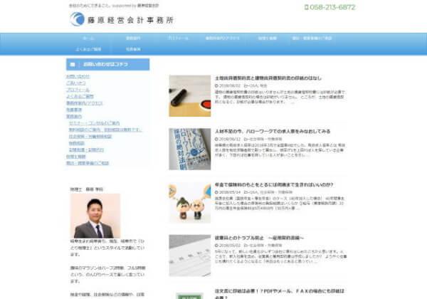 藤原経営会計事務所のホームページ