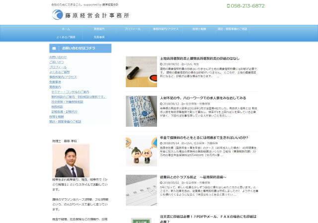 藤原経営会計事務所(岐阜県岐阜市)