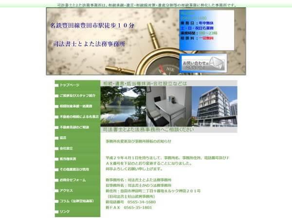 司法書士とよた法務事務所のホームページ