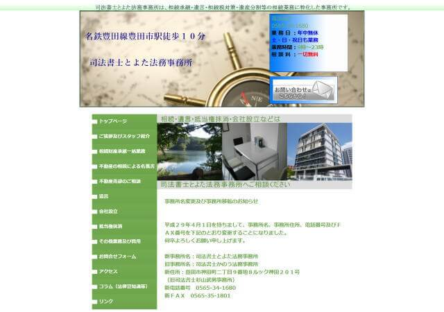 司法書士とよた法務事務所(愛知県豊田市)