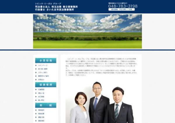 行政書士さいたま市民法務事務所のホームページ