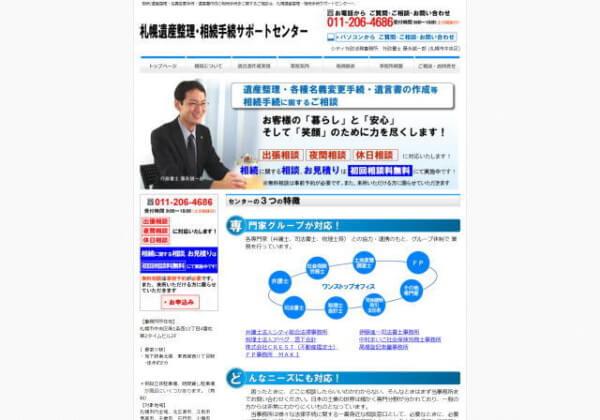 シティ行政法務事務所のホームページ
